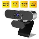 【数量限定特価】ウェブカメラ マイク内蔵 USBカメラ we...