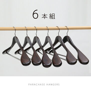【送料無料】PARACHASE 木製ハンガー セット スーツ・ジャケット・コート用 スラックス用バー付 おしゃれ 男性用 胡桃色 6本組