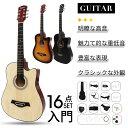 【送料無料】ギター 初心者 アコギ 20点セット 入門 アコースティックギター フォックギター タイプ 新品 初学者 子供 大人 簡単 クラシックギター 子供用 大人用・・・