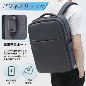 【送料無料】SLOTAM ビジネスリュック 軽量 16インチ PCバッグ USB 充電ポート ビジネスリュック メンズ レディース コンパクト 防水 バックパック ラップトップバックパック 耐傷付き グレー