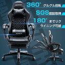 【送料無料】ゲーミングチェア オフィスチェア 180°リクラ