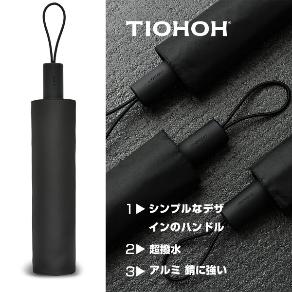tiohoh折りたたみ傘軽量手開き耐風グラスファイバー軽い撥水頑丈風に強い安全おりたたみ傘メンズレディースブラック