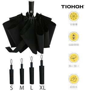 【4サイズ 送料無料】tiohoh 折りたたみ傘 自動開閉 大きい メンズ グラスファイバー ワンタッチ 風に強い 撥水 傘ケース付 8本骨 ブラック