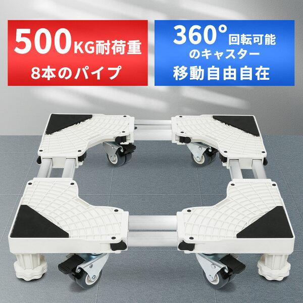 洗濯機台冷蔵庫置き台500KG耐荷重幅/奥行45.4x45.4から71.5x71.5cmかさ上げ昇降 移動式キャスター付減音効果