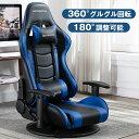 ゲーミングチェア 座椅子 ゲーミングチェア 360°回転可能 180°リクライニング可能 アームレスト昇降可能 ヘッドレスト ランバーサポート