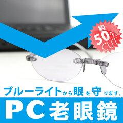 超軽量PC老眼鏡。空気のように軽く、かけている事を忘れてしまうほど!ブルーライトカット率約5...