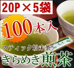 【水出しできる粉末茶】きらめき煎茶(粉末スティック20本入り×5)100杯分 水出し可能!特上…