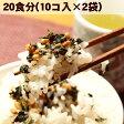 お茶屋が作った梅茶漬け(梅肉入り)10入×2(20食分)【静岡 お茶の店】