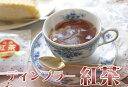 【送料無料】ほんのり香るディンブラーティー 紅茶(ティーバッグ15個入り)15杯分 【静岡お茶…