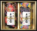 【お茶 ギフト】静岡上煎茶詰め合わせギフト かぶせ 深蒸茶120g×2本 お中元 御中元 お歳暮 日本茶 緑茶 煎茶 ギフト お茶 ギフト 贈物 おしゃれ 缶 敬老の日 贈り物 プレゼント お祝い 静岡茶の商品画像