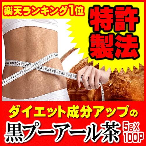 黒プーアール茶(プーアル茶) 3〜5人用ティーバッグ (5g×100袋)ダイエット お茶 ...