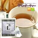 ラベンダーティー(ティーバッグ12個)【静岡お茶の店】【ティ...