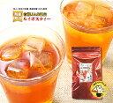有機JAS認定ルイボスティー(ティーバッグ2g×30P)30杯分有機(オーガニック)の茶葉100%使用のルイボス...
