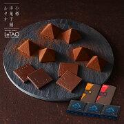 ショコラ・ロイヤルモンターニュセット チョコレート 詰め合わせ トリュフ フルーツ スイーツ プチギフト プレゼント