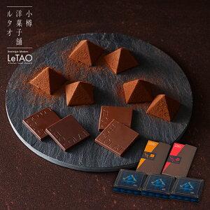 ショコラ・ロイヤルモンターニュセット バレンタイン チョコレート 詰め合わせ トリュフ フルーツ スイーツ プチギフト プレゼント
