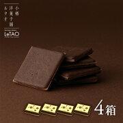 ガトーロイヤルフルール ホワイト ラングドシャ クッキー チョコレート スイーツ