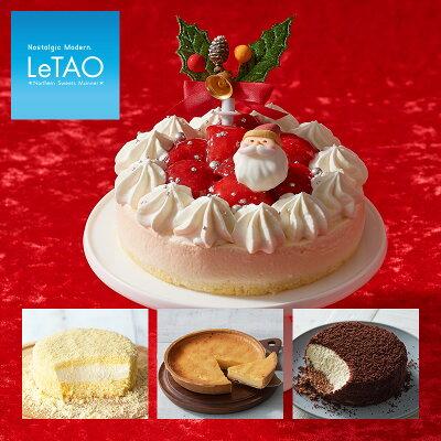ルタオのクリスマスケーキ楽天の予約はいつまで?口コミあわせてご紹介