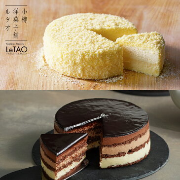 ルタオ ドゥーブルとシルヴィのセット チーズケーキ チョコレートケーキ ショコラ ムース スイーツ 2019 期間限定 季節限定 プレゼント お取り寄せ ギフト 洋菓子 北海道 お土産