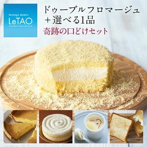 チーズケーキ ルタオ - 奇跡の口どけセット - ドゥーブルフロマージュ+選べる1品