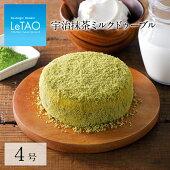 ルタオ宇治抹茶ドゥーブル4号12cm(2〜4名様)抹茶チーズケーキ2018春お取り寄せギフト洋菓子北海道会社友人uK9p