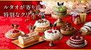 【ポイント10倍】11/6 9:59まで クリスマスケーキ 予約 2020 ルタオ 【 レンヌ ショコラ 4号 12cm( 2名 〜4名)】 チョコレートケーキ チョコレート ショコラ ジェノワーズ クリスマス 取り寄せ LeTAO 記念日 会社 2
