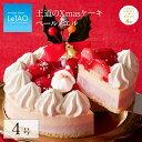 【ポイント4倍】12/6 9:59まで クリスマスケーキ 予