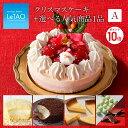 【ポイント10倍】11/6 9:59まで クリスマスケーキ ...