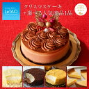 【ポイント4倍】12/6 9:59まで クリスマスケーキ 予約 送料無料 ルタオ
