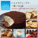 ホワイトデー お返し お菓子 ルタオ 【とろけるショコラの選