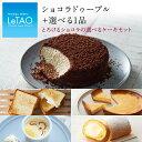 父の日 スイーツ ルタオ 【とろけるショコラの選べるケーキセ