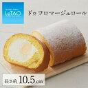 (感謝:大箱)甘草いちごロール 3本 条件付 熊本 九州 名物 お土産 和菓子 ケーキ 人気 条件付き送料無料