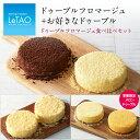 お中元 スイーツ 送料無料 ケーキ ルタオ LeTAO 【ド