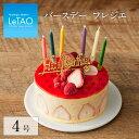 誕生日 アイス ケーキ プレゼント ギフト ルタオ 【バース
