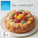 お中元 ケーキ プレゼント ルタオ【フルーツオリンピア 5号