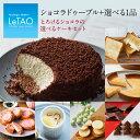 お中元 スイーツ ケーキ ルタオ LeTAO 【とろけるショコラの選べるケーキセ