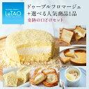 敬老の日 ギフト プレゼント チーズケーキ スイーツ ルタオ