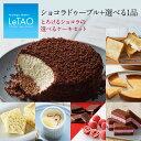 敬老の日 敬老 ギフト プレゼント チーズ ケーキ スイーツ ルタオ 【とろける