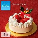 【 ポイント10倍 11/6まで】 クリスマスケーキ 予約 2021 ルタオ 【