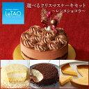 【 ポイント10倍 11/6まで】 クリスマスケーキ 予約 送料無料 ルタオ【