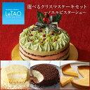 【 ポイント10倍 11/6まで】 クリスマスケーキ 予約