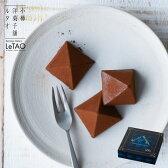ルタオ ロイヤルモンターニュ [9個入] 母の日 チョコ チョコレート チョコトリュフ chocolat スイーツ お菓子 2017 母の日 ギフト 贈り物 プレゼント 北海道 お取り寄せ