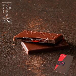 ショコラ フランボワーズ バレンタイン チョコレート フルーツ スイーツ プレゼント