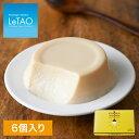 ルタオ チーズ プリン 【フロマトロン 6個入り】 プレゼン