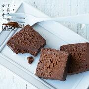サンサシオン チョコレート プレゼント ガトーショコラ スイーツ