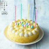 ルタオバースデードゥーブルバースデーケーキ お誕生日ケーキ お誕生日プレゼント ドゥーブルフロマージュ レアチーズケーキ スイーツ お菓子 ケーキ ギフト お礼 贈り物 プレゼント 北海道 お取り寄せ お菓子 スイーツ
