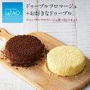 チーズケーキ 2個セット ルタオ【ドゥーブルフロマージュ 食べ比べセット】4号 (2〜4名様)チーズ