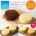 お中元 スイーツ ケーキ ルタオ LeTAO 【ドゥーブルフロマージュ 食べ比べ