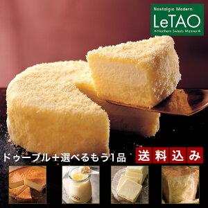 【60,000セット突破】ルタオ ドゥーブルフロマージュ+1品が送料込み チーズケーキ ギフト プレ...
