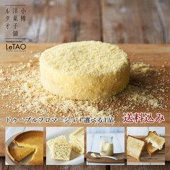 ルタオ 奇跡の口どけ 送料込みセット ドゥーブルフロマージュ+1 お取り寄せ ハロウィン ギフト チーズケーキ 2015 ハロウィンプレゼント ケーキ スイーツ 洋菓子 北海道