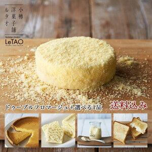 【75,000セット突破】ルタオ ドゥーブルフロマージュ+1品が送料込み チーズケーキ 母の日ギフ...